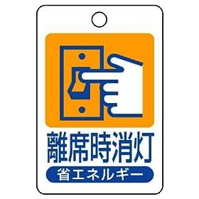 ユニット 省エネルギー推進標識 823-04 離席時消灯