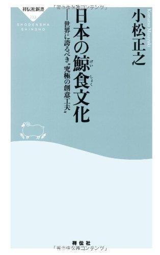 """日本の鯨食文化——世界に誇るべき""""究極の創意工夫""""(祥伝社新書233)"""