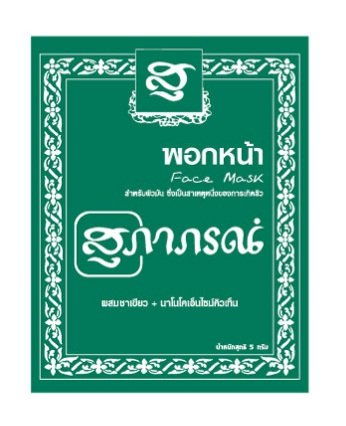 Supaporn : Facial Mask With Green Tea + Nano Q10 For Oily Skin And Acne Face Product Of Thailand
