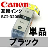 BCI-320BK 単品販売 BCI-321+320BK 互換インクカートリッジ ICチップ付き CANON MP640,MP630,MP620,MP540,MP560,MP550,MX860,MP980,MP990,iP4700,iP4600,iP3600