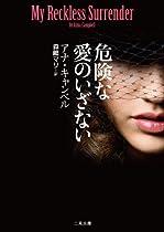 危険な愛のいざない (二見文庫 ザ・ミステリ・コレクション)