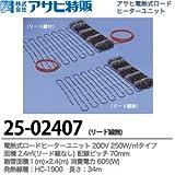 【アサヒ特販】電熱式ロードヒーターユニット 200V 250W/リード線なし 面積:2.4(m?) 配線ピッチ:70mm 融雪面積:1(m)×2.4(m) 消費電力:605(W)線種:HC-1900 長さ:34(m)25-02407