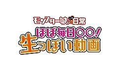 「モンスター娘のいる日常」 ほぼ毎日○○! 生っぽい動画 ~実録! モン娘の60日~ [Blu-ray]