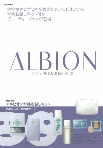ALBION 55th PREMIUM BOX (e-MOOK)