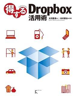 得するDropbox活用術 Lite版[Kindle版]