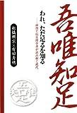 われ、ただ足るを知る—禅僧と脳生理学者が読み解く現代 (商品イメージ)