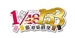 AKB1/149 恋愛総選挙 (初回限定生産版) 超豪華誰得BOX Amazon.co.jp オリジナル特典生写真「渡辺麻友 A柄」付き