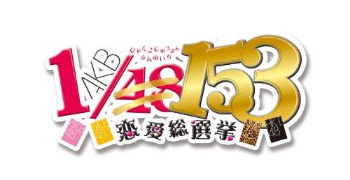 AKB1/153 恋愛総選挙 (初回限定生産版) 超豪華誰得BOX