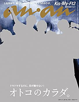 an・an (アン・アン) 2014年 11/26号 [雑誌]