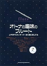 オトナの趣味のフルート J-POPスタンダード~また君に恋してる(カラオケCD付)