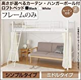 IKEA・ニトリ好きに。高さが選べるカーテン・ハンガーポール付ロフトベッド【Altura】アルトゥラ【フレームのみ】シンプルタイプ ミドル | ホワイト
