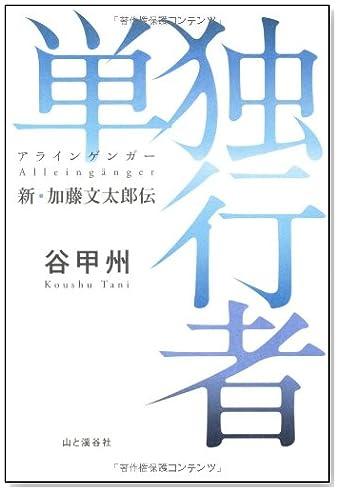 単独行者(アラインゲンガー)新・加藤文太郎伝