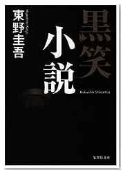 黒笑小説 (集英社文庫)