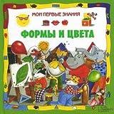 img - for Guarda e scopri mondo di forme e colori / Formy i tsveta (In Russian) book / textbook / text book
