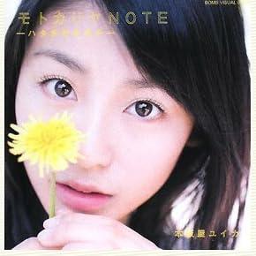本仮屋ユイカ モトカリヤNOTE-ハタチのキモチ-(BOMB VISUAL BOOK)