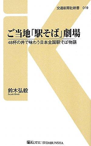 ご当地「駅そば」劇場―48杯の丼で味わう日本全国駅そば物語 (交通新聞社新書)