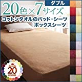IKEA・ニトリ好きに。20色から選べる!ザブザブ洗えて気持ちいい!コットンタオルのボックスシーツ ダブル | ブルーグリーン