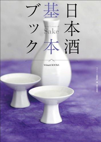 日本酒基本ブック(Winart BOOKS)