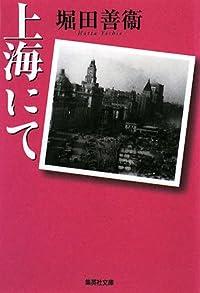 上海にて (集英社文庫)