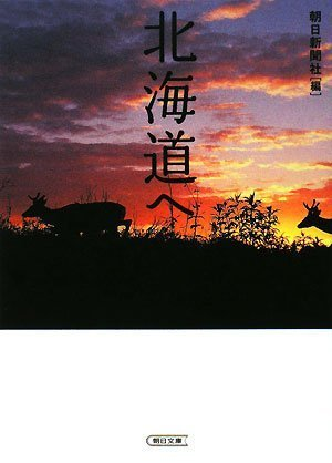 北海道へ (朝日文庫)