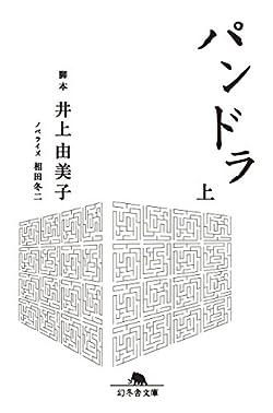パンドラ(上) (幻冬舎文庫)