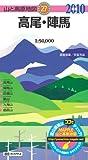 高尾・陣馬 2010年版 (山と高原地図 27)