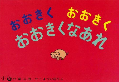 おおきくおおきくおおきくなあれ (ひろがるせかい) (まついのりこ・かみしばいひろがるせかい) [大型本] / まつい のりこ (著); 童心社 (刊)