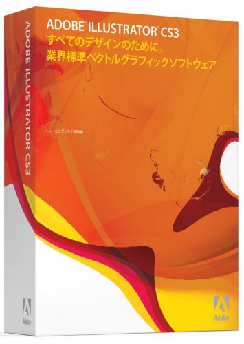 Illustrator CS3 Macintosh版