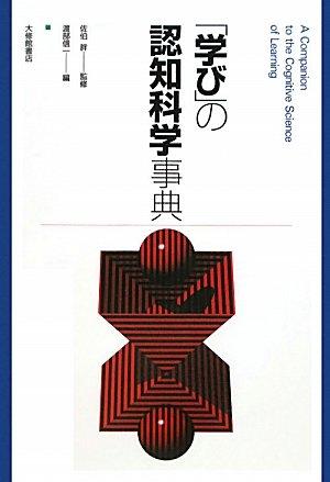 「学び」の認知科学事典