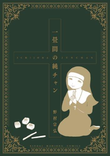 一畳間の純チャン (近代麻雀コミックス)