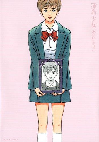 薄命少女  (アクションコミックス)