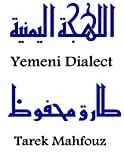 img - for Yemeni Dialect (English and Arabic Edition) book / textbook / text book