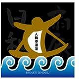 「家見舞」~扇辰アンソロジー~(未発表テイク)