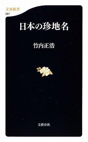 日本の珍地名 (文春新書)