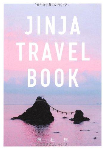 JINJA TRAVEL BOOK