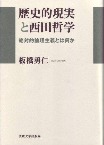 歴史的現実と西田哲学