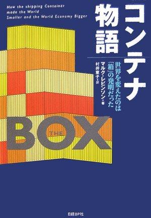 コンテナ物語―世界を変えたのは「箱」の発明だった