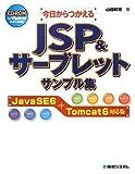 今日からつかえるJSP&サーブレットサンプル集 JavaSE6+Tomcat6対応版 [単行本] / 山田 祥寛 (著); 秀和システム (刊)