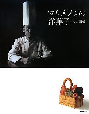 マルメゾンの洋菓子