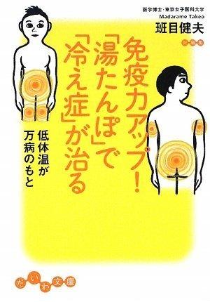 免疫力アップ!「湯たんぽ」で「冷え症」が治る