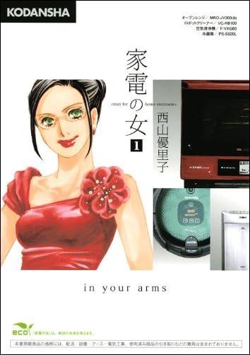 家電の女(1) (KCデラックス)