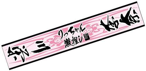 AKB48 公式グッズ 二本柱の会限定 激推しマフラータオル 【川栄李奈】
