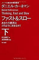 ファスト&スロー(下) あなたの意思はどのように決まるか? (ハヤカワ・ノンフィクション文庫)