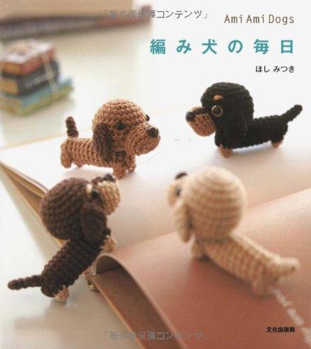 編み犬の毎日―Ami Ami Dogs