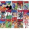 トリコ 1-13巻 セット (ジャンプコミックス)