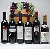 高品質豪華ワインセット★高品質ワイン(赤6本)750ml×6本