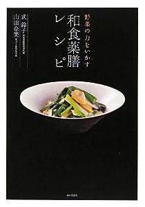 野菜の力をいかす和食薬膳レシピ