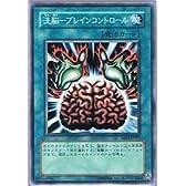 【遊戯王シングルカード】 洗脳-ブレインコントロール ノーマル gs02-jp012