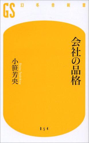 会社の品格 (幻冬舎新書 お 3-1)