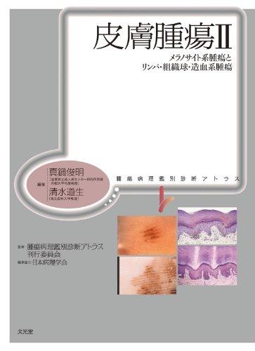 系腫瘍とリンパ・組織球・造血 ...
